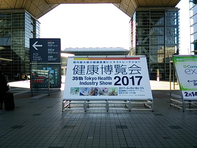 健康博覧会2017入口